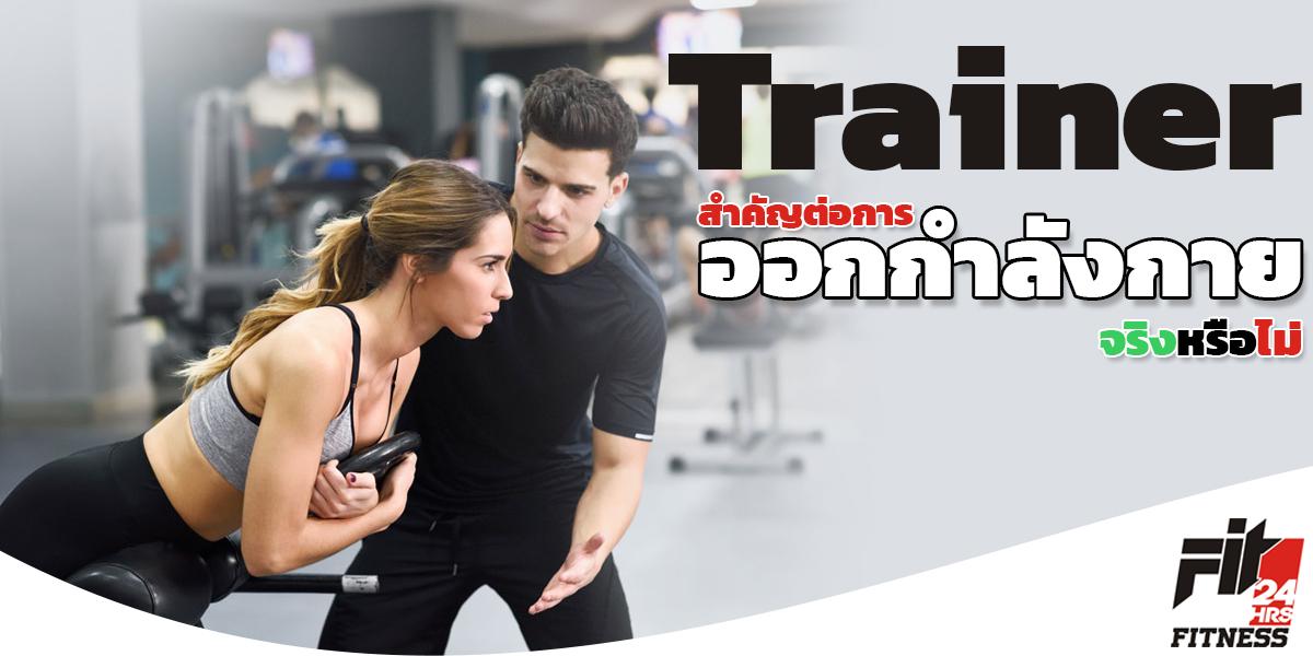 เทรนเนอร์ ( Trainer ) สำคัญต่อการ ออกกำลังกาย จริงหรือไม่